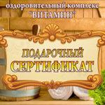 сауна_сертификат_150х100_2