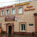 """Оздоровительный комплекс """"Витамин"""" Пермь"""